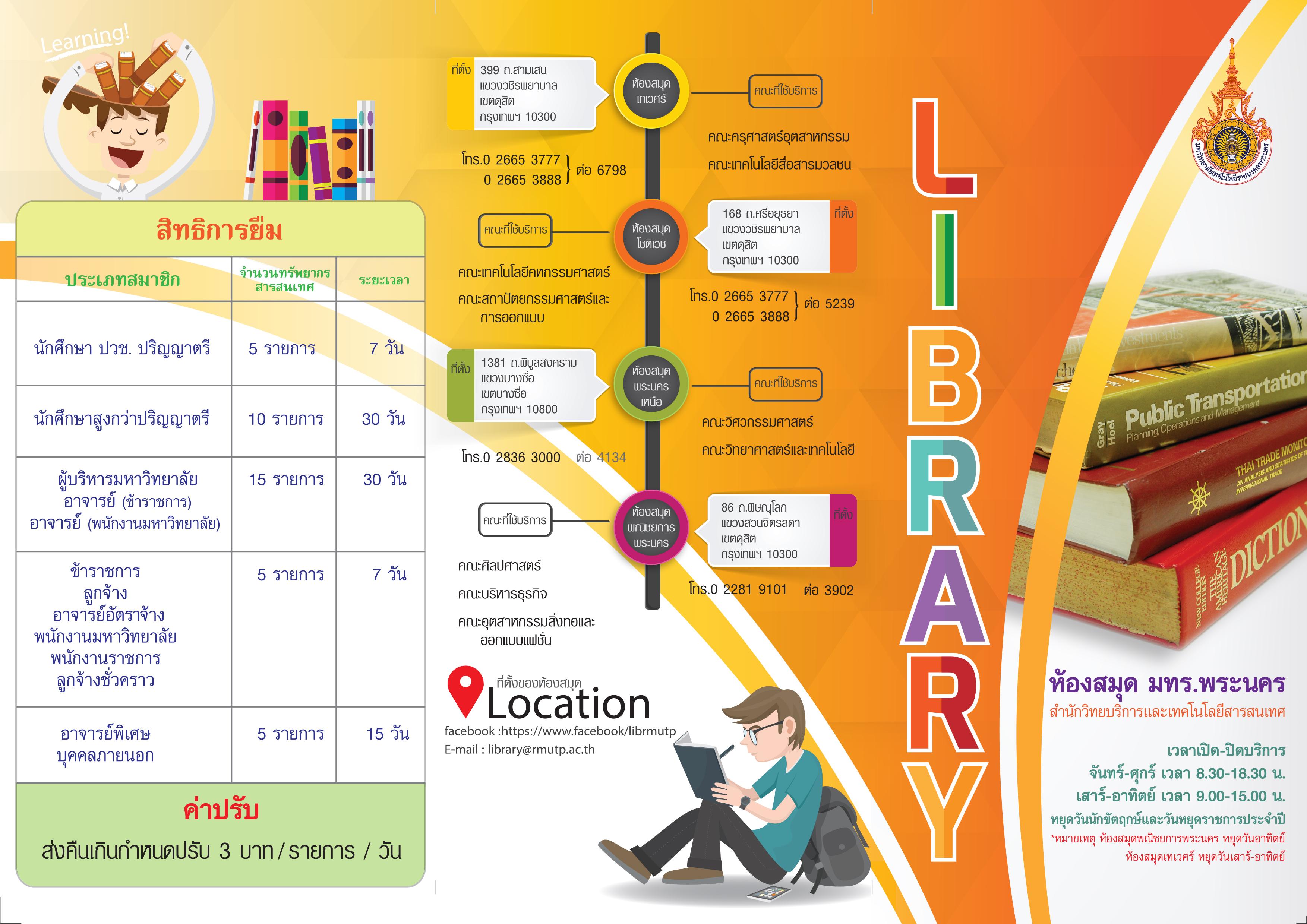 โบชัวร์ห้องสมุด